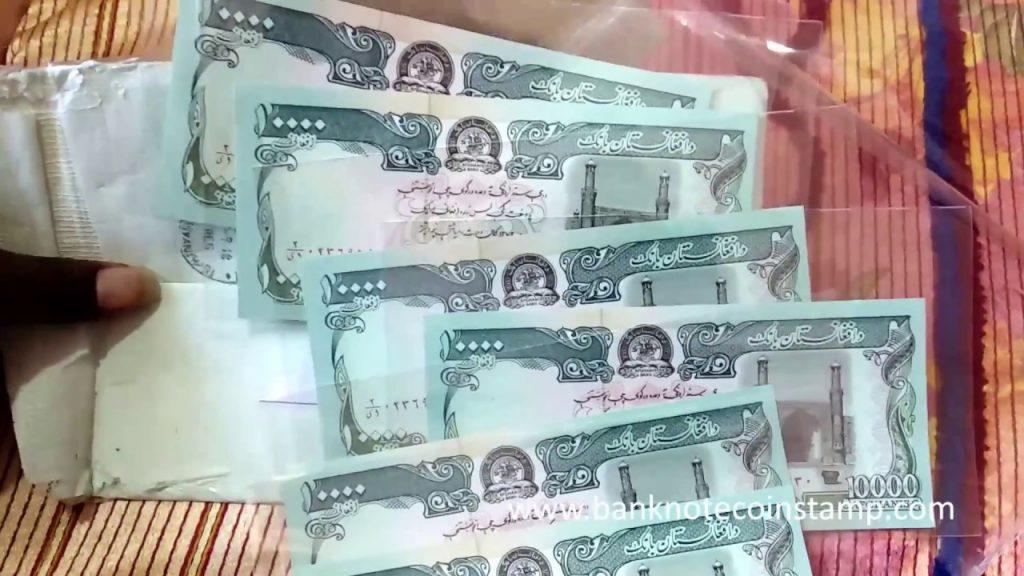 afgani note
