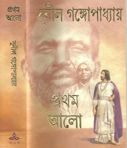 prothom alo scaled