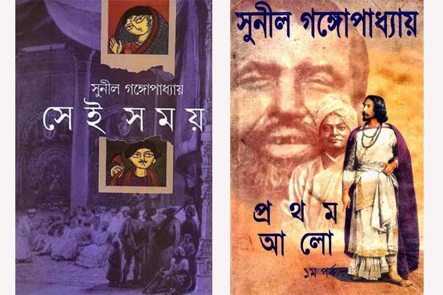 sunil book